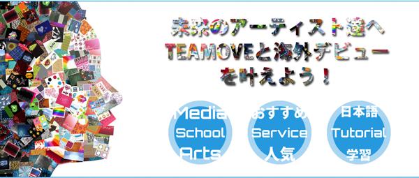 teamove