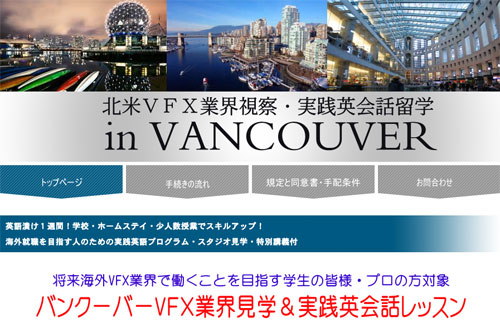 VFX and English Tour in Vancouver
