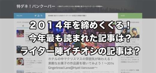 2014年ブログランキング